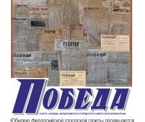 К 100-летию газеты «Победа»