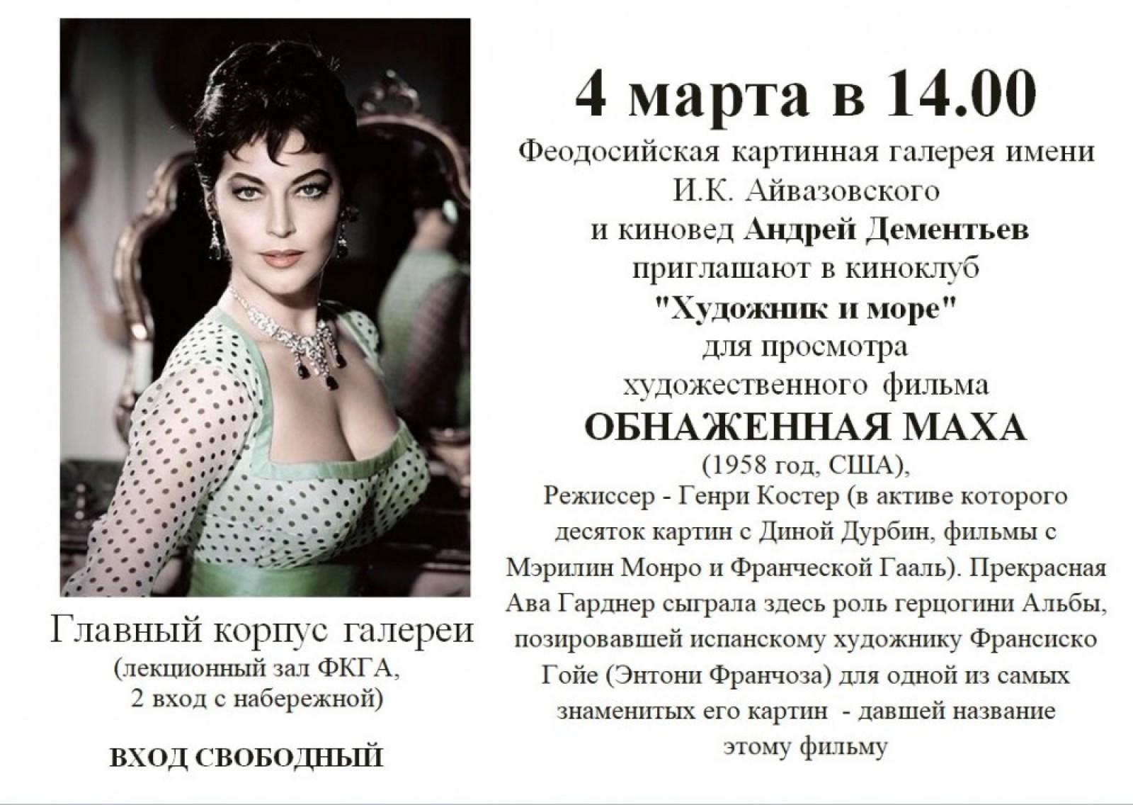 Ава Гарднер Обнаженная Маха