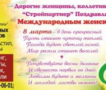 Поздравления от СТРОЙПАРТНЕРа