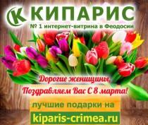 С 8 марта! Поздравляет м-н Кипарис