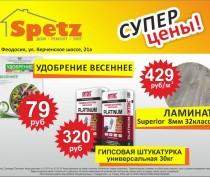 В строительный супермаркет Spetz пришла весна