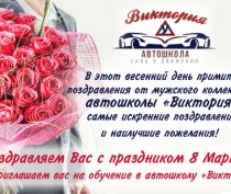 Поздравления от мужчин автошколы Виктория