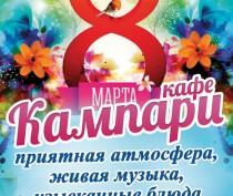 Кафе Кампари поздравляет всех с 8 МАРТА