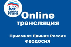 Феодосия. Веб-камера Феодосии - Приемная ЕДИНАЯ РОССИЯ Феодосия